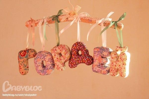 Буквы имени из ткани