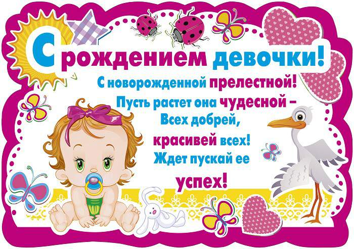 Поздравления с новорождённой дочкой