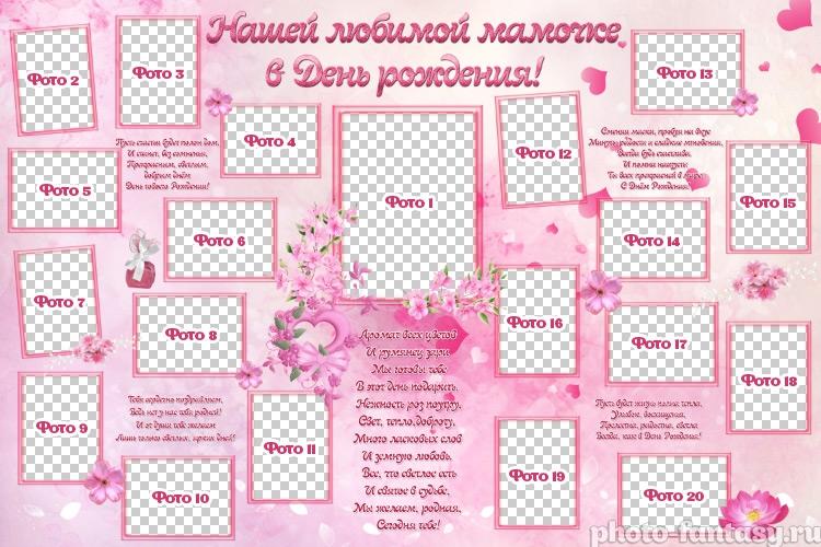 Поздравление на плакате маме с днем рождения
