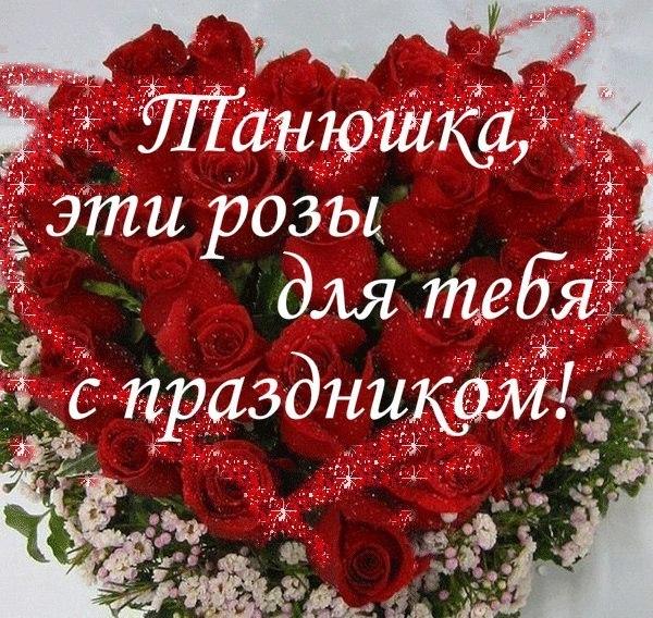 Поздравления подруге день рождения татьяне