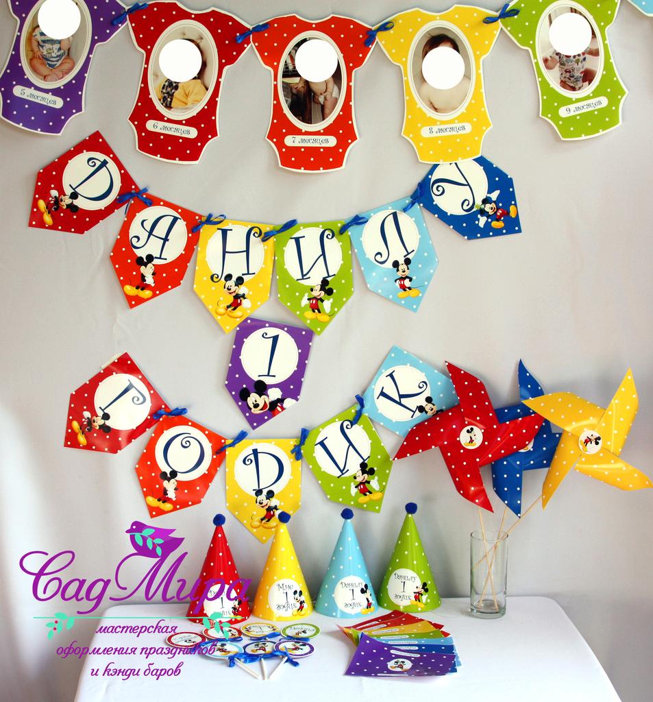 Набор полиграфии для дня рождения Микки Маус.