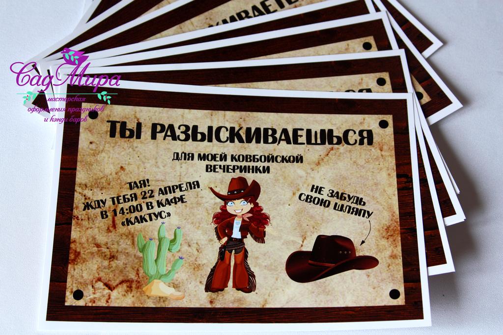 Набор атрибутики для ковбойской вечеринки.