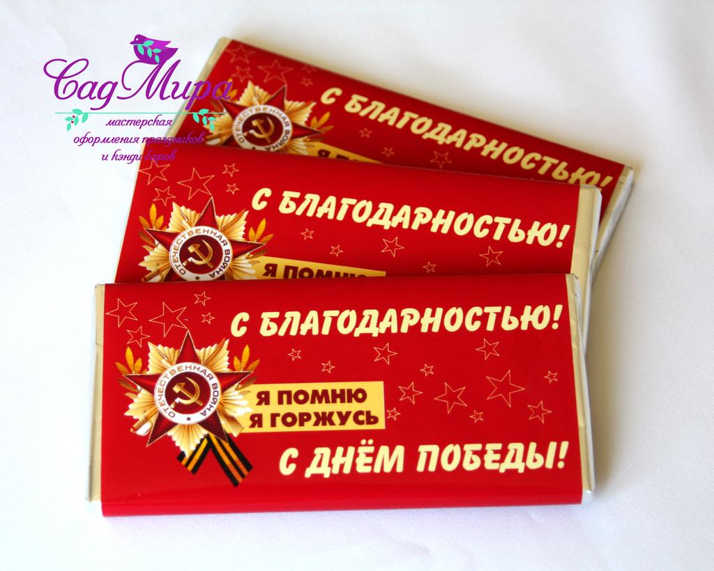 Подарочный шоколад С днем Победы.