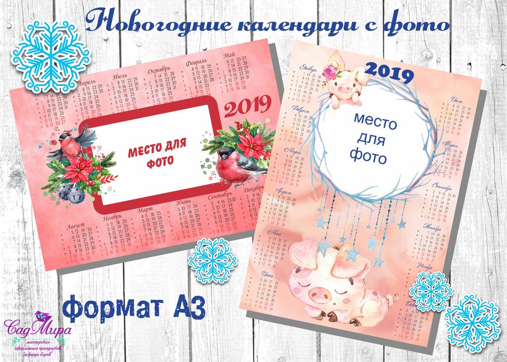 Настенные календари с фото.