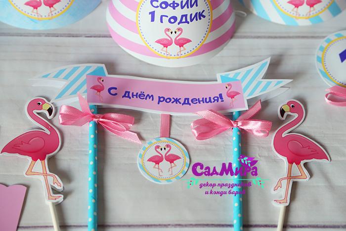 День рождения в стиле Фламинго.