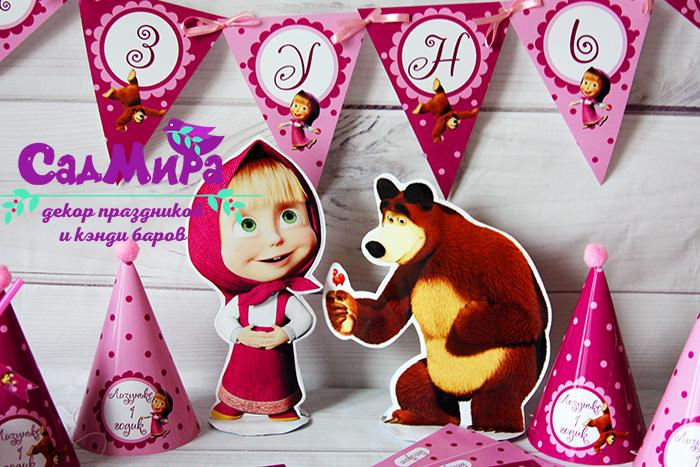 День рождения в стиле Маша и Медведь