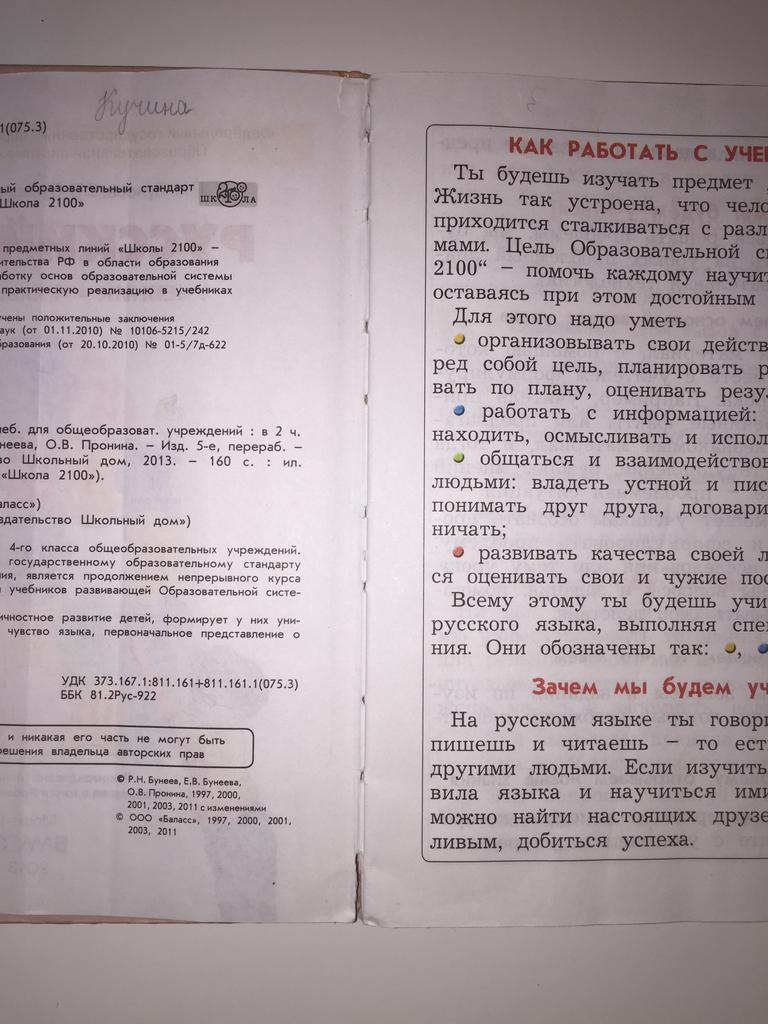 Бунеев Русский язык 4 класс в 2 частях