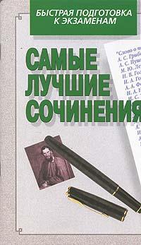 Книга Самые лучшие сочинения
