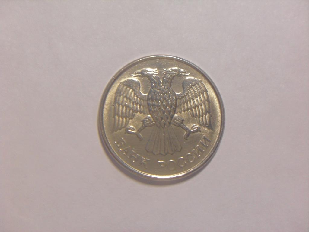 Монета 20 Рублей 1992 год ЛМД Россия