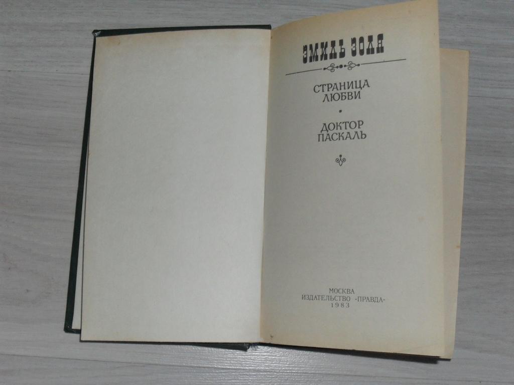 Книга Странница любви. Доктор Паскаль. Эмиль Золя