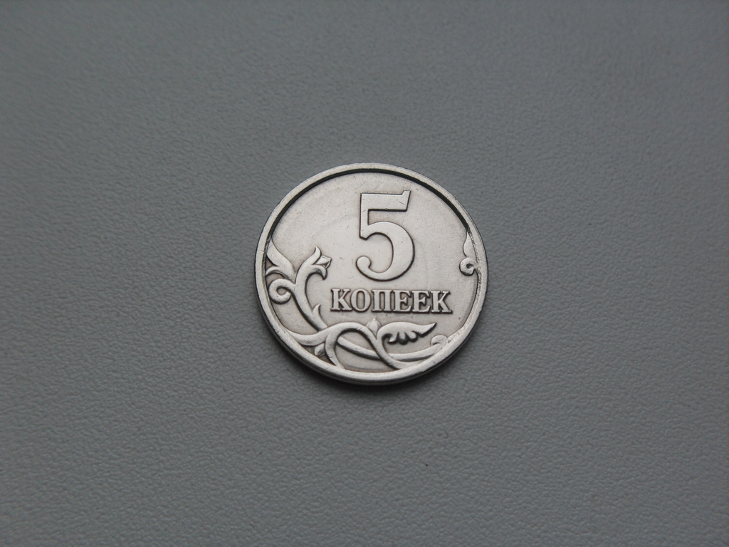 Монета 5 Копеек 2003 год СП Россия