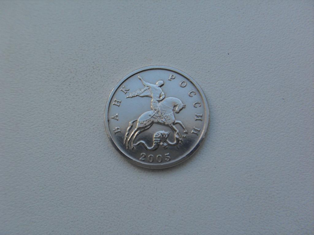 Монета 5 Копеек 2005 год М Россия