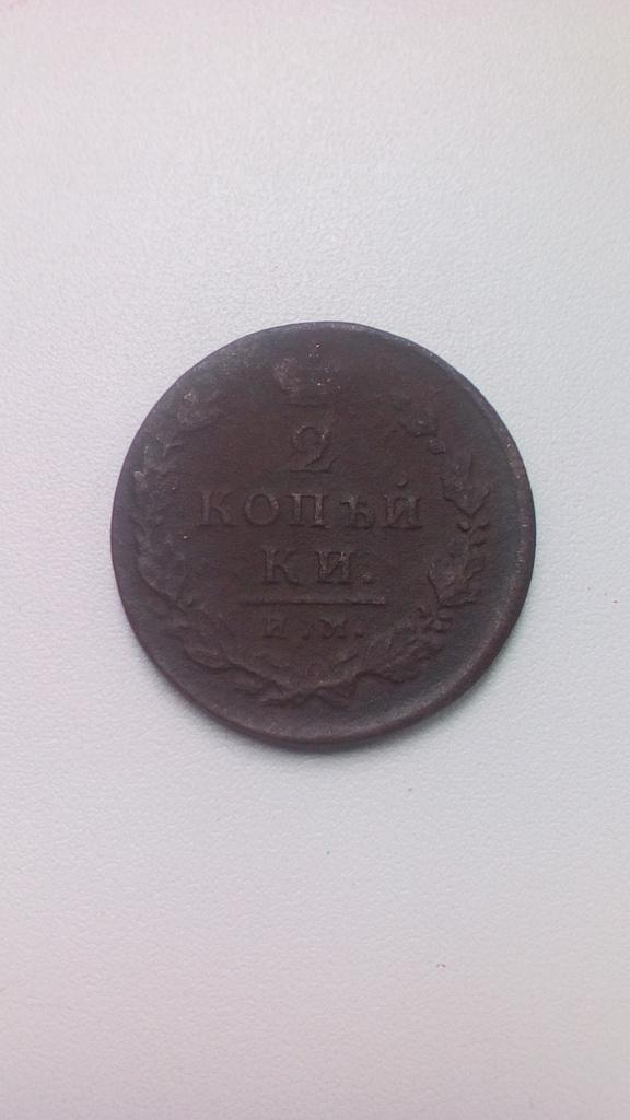 Монета 2 Копейки 1812 год ИМ ПС Россия