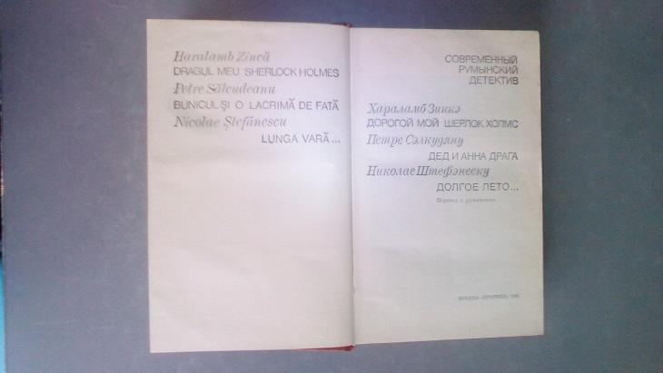 Современный Румынский Детектив 1981 год