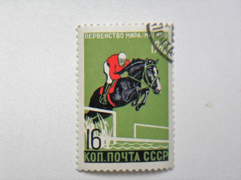 Марка 16к 1962 год СССР Первенство мира Мехико