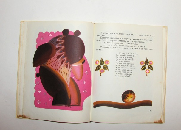 Старая детская книга рис Токмаков Русские сказки