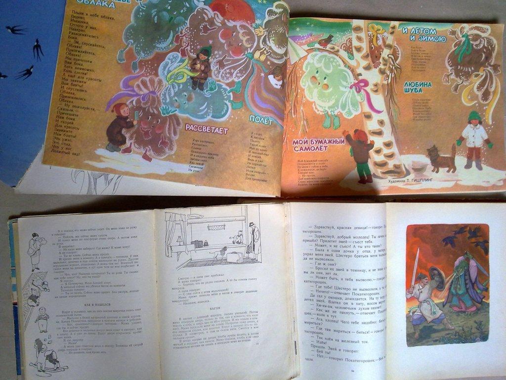 Старые ссср советские детские книги Звездочка