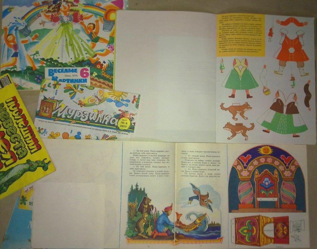 Старые ссср советские детские книги Мурзилка Весел