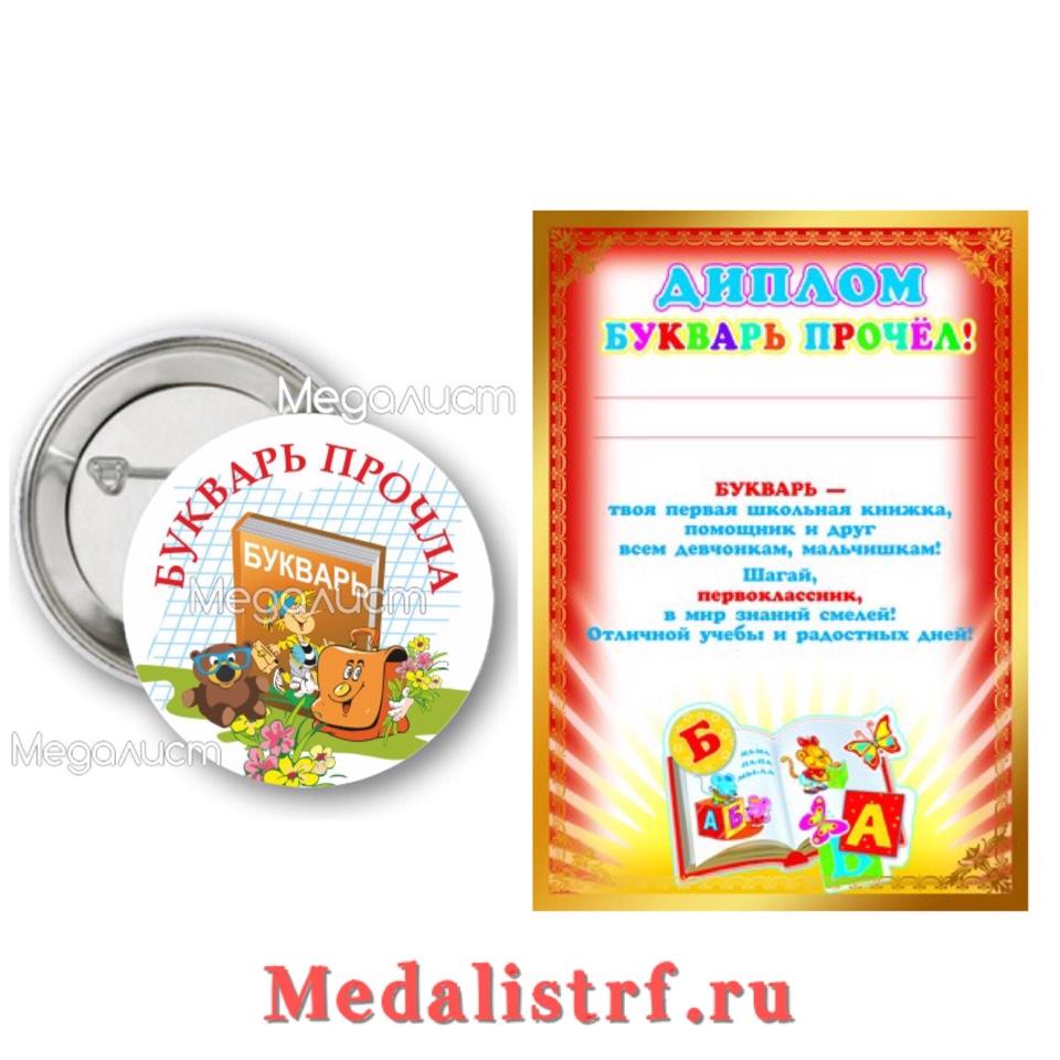 Набор на праздник Букваря/ Азбуки!