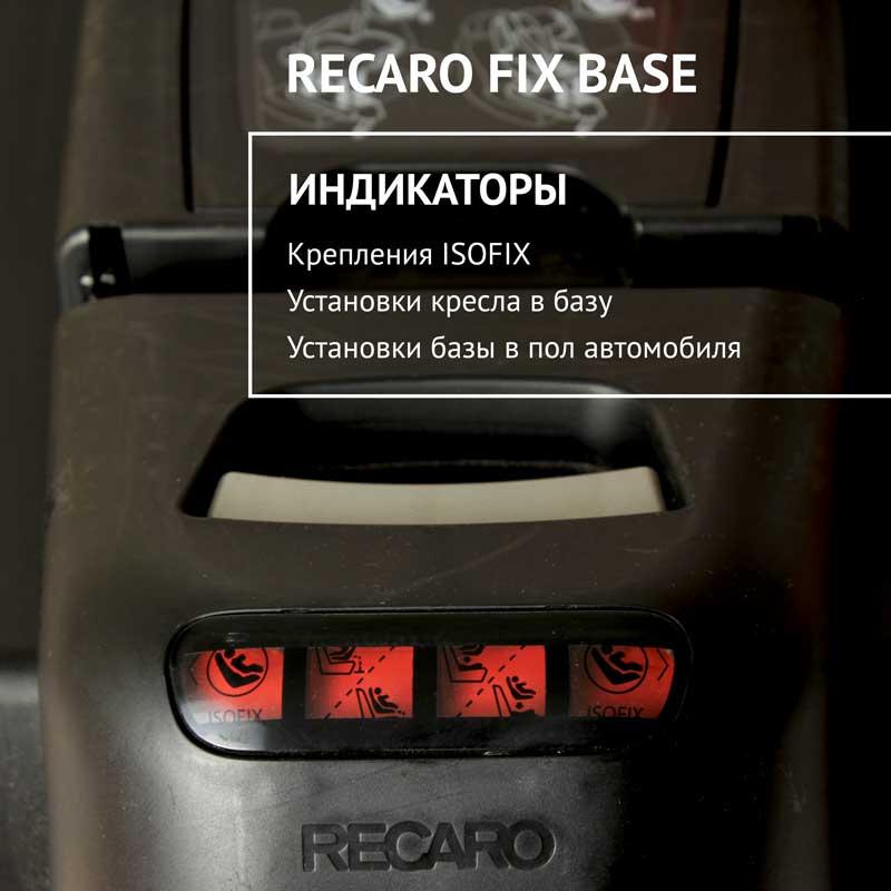 Автокресло Recaro Privia + Recarofix (isofix)