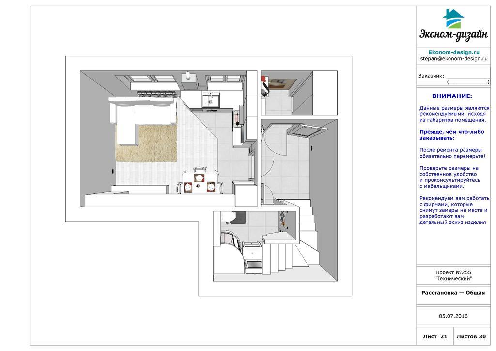 Технический дизайн интерьера квартир, домов