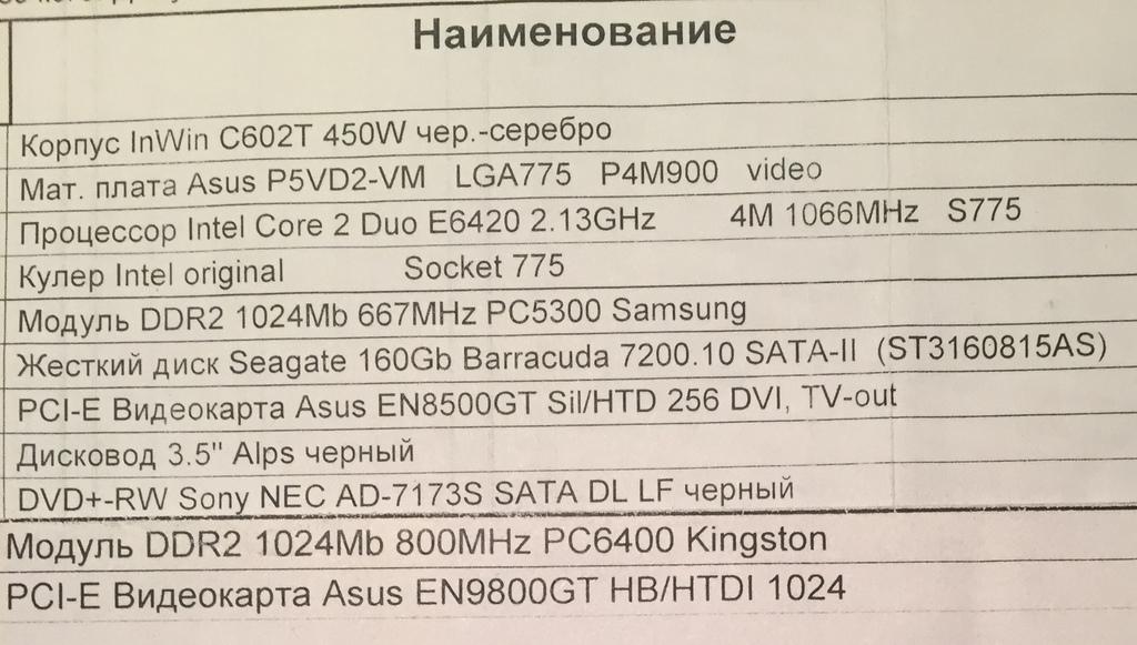 Системный блок в сборе на Intel core2duo E6400