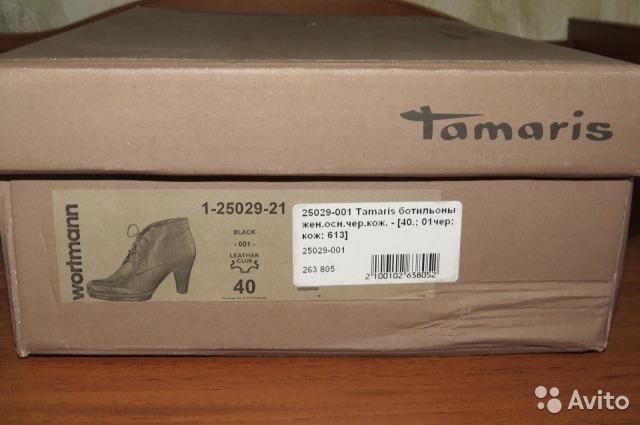 Ботильоны кожаные Tamaris. Новые