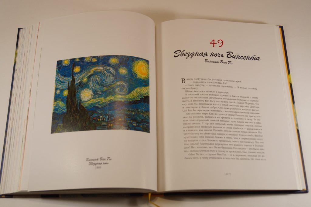 Звездная ночь Ван Гога и другие истории о том как