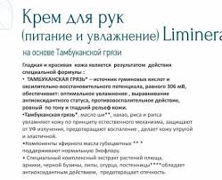 КРЕМ ДЛЯ РУК (ПИТАНИЕ И УВЛАЖНЕНИЕ) LIMINERA