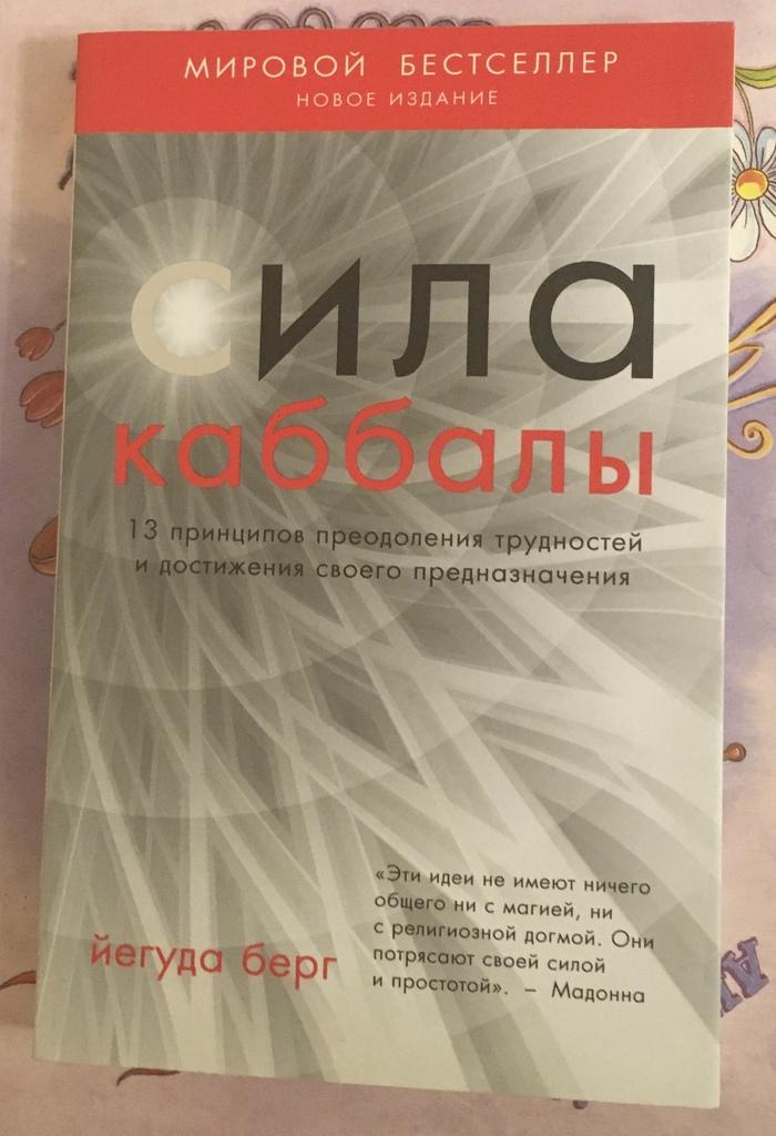 Йегуда Берг - Сила каббалы