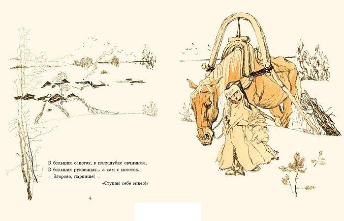 Некрасов Мужичок с ноготок Художник Гальдяев Влади