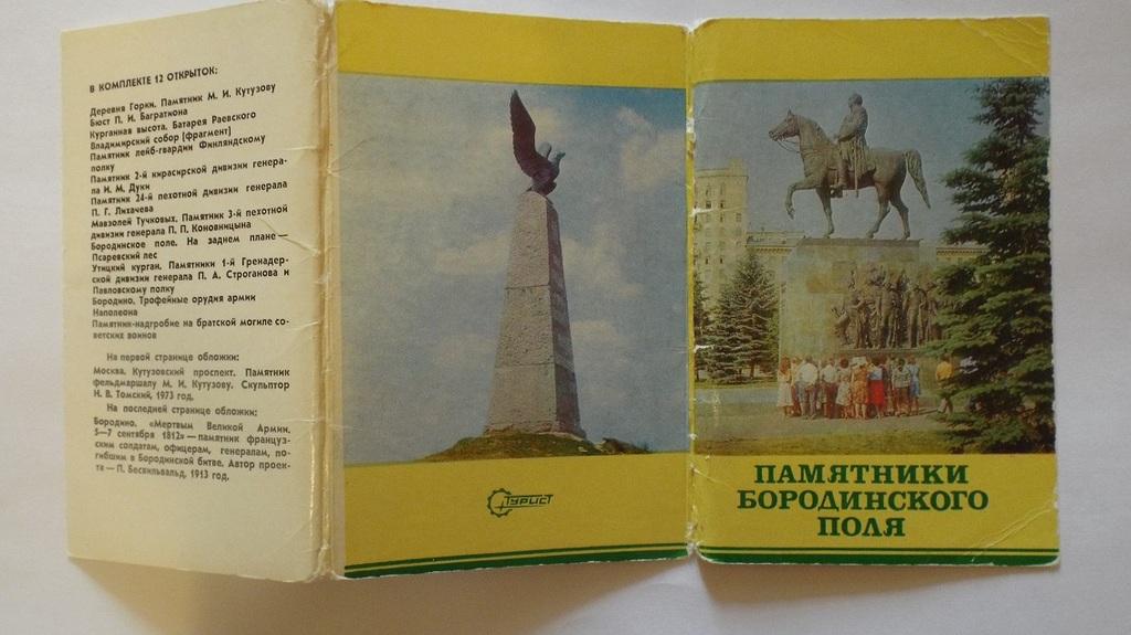 Памятники Бородинского поля. комплект 12 открыток