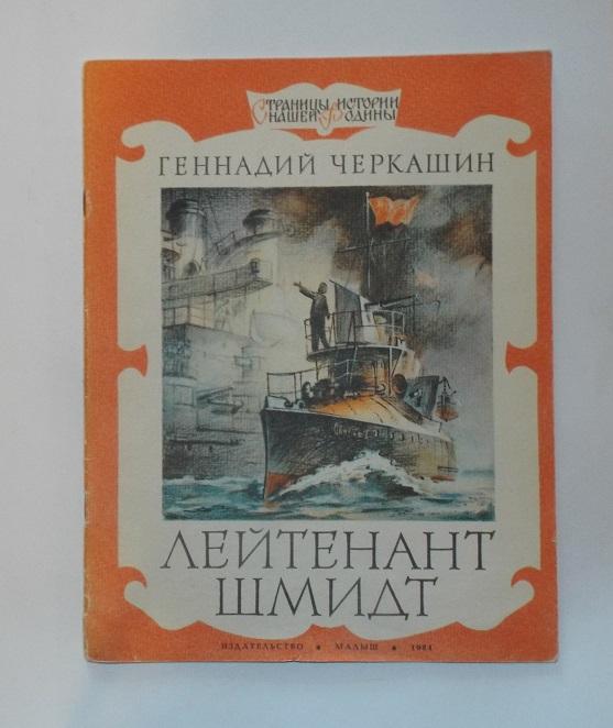 Черкашин Лейтенант Шмидт Худ. Андреев