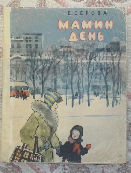 Серова Мамин день худ. Подлясская 1963 г.
