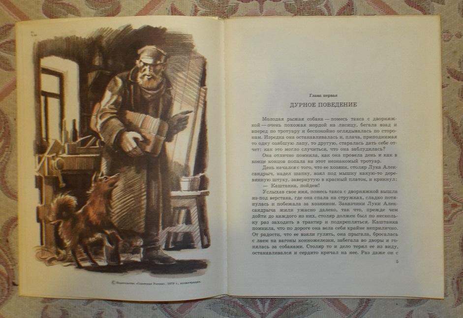 Чехов Каштанка Худ. Алимов 1984