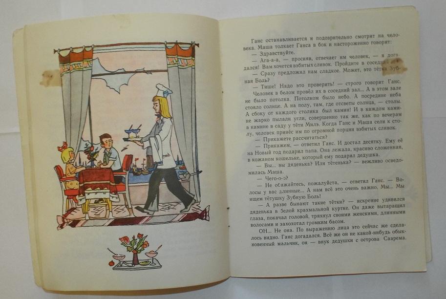 Георгиевская Тетушка Зубная Боль Худ. Кабаков 1972