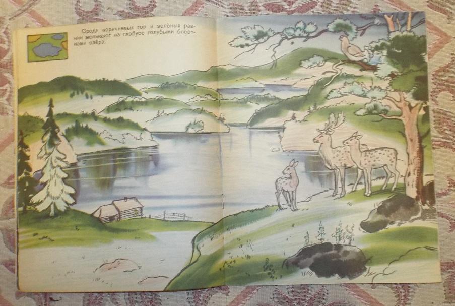 Путешествие по глобусу Худ. Каневский 1987