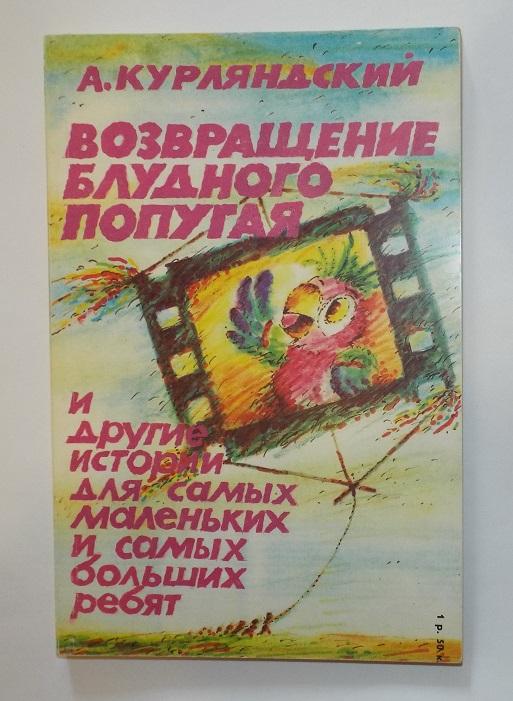 Курляндский Возвращение блудного попугая 1989