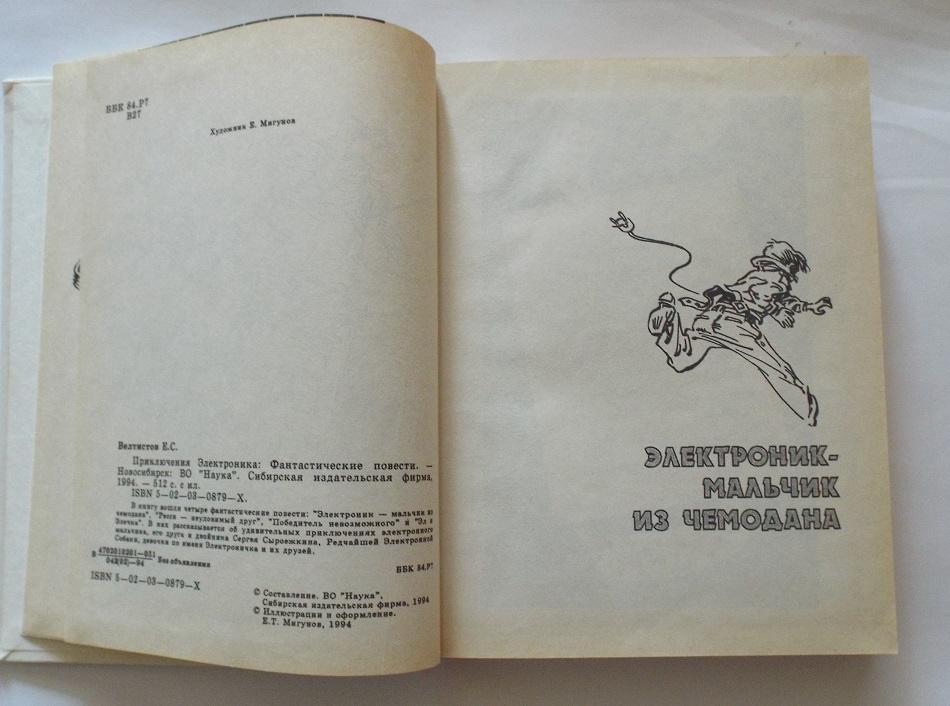 Велтистов Приключения Электроника Худ. Мигунов