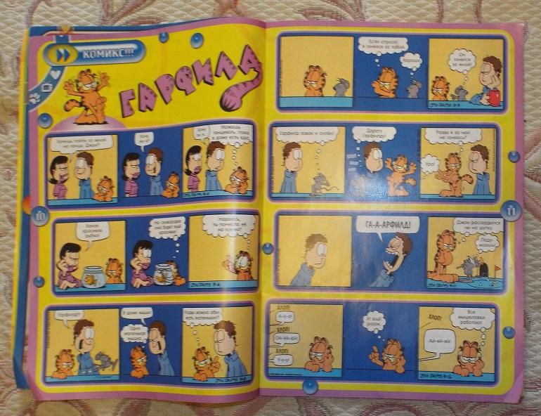 Классный журнал (комиксы)