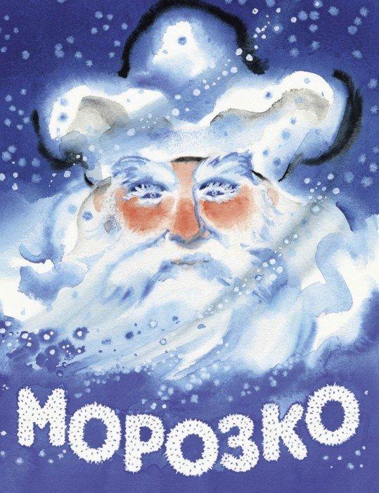 Морозко худ. Нина Носкович