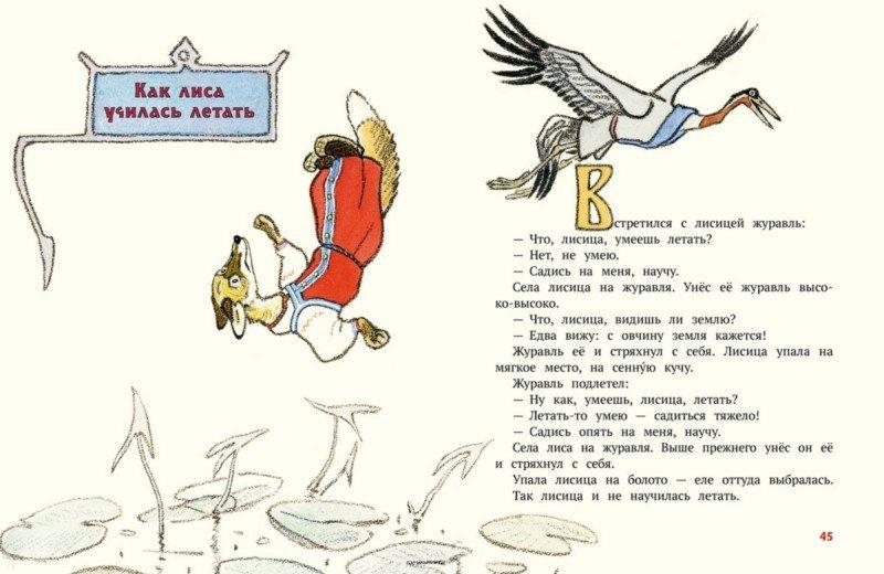 Летела сова-веселая голова: русские народные сказк