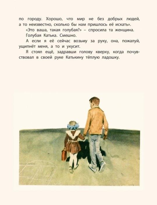 Железников Голубая Катя Худ. Пинкисевич (новая)