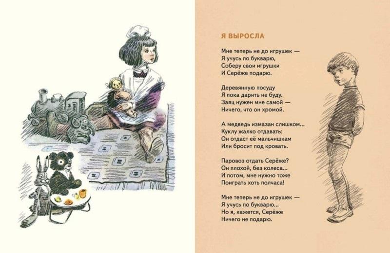 Барто В школу Худ. Михайлов (новая)