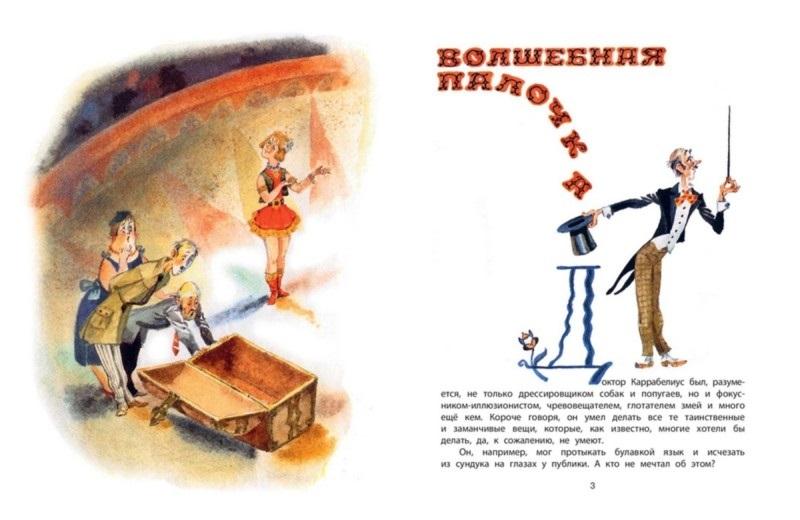 Лоскутов Рассказ о говорящей собаке Худ. Елисеев