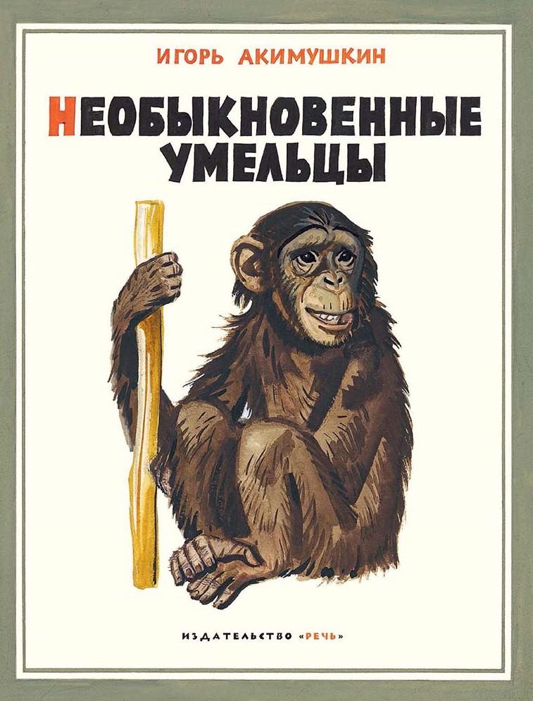 Акимушкин Необыкновенные умельцы Худ. Манухин