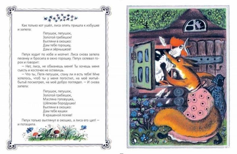 Кот, петух и лиса Худ. Васнецов