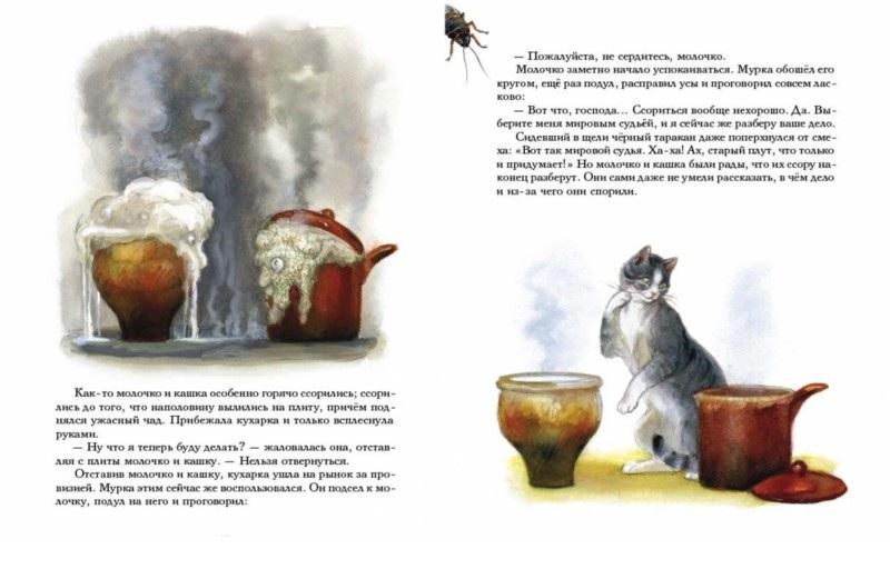 Притча о молочке, овсяной кашке и сером котишке