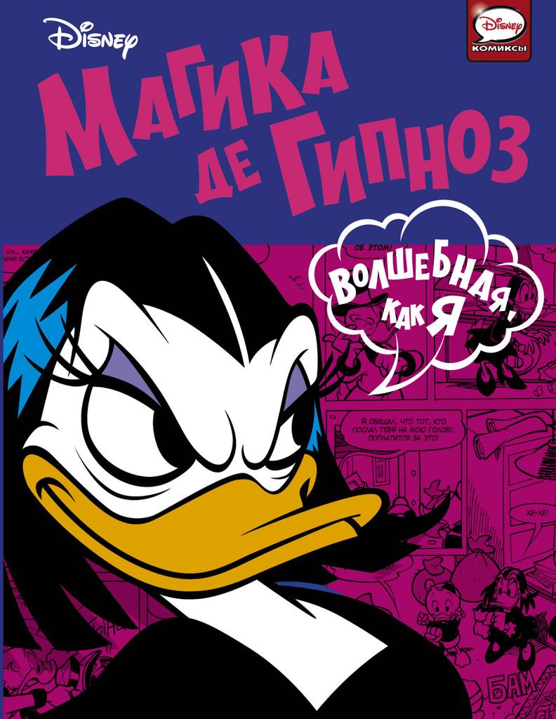 Магика де Гипноз: Волшебная, как я (комикс)