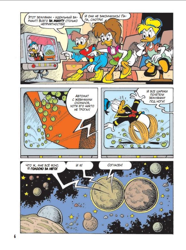 Дональд Дак: Невезучий, как я (комикс, комиксы)
